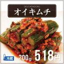 ★韓国料理・韓国食品★オイキムチ(きゅうりのキムチ)(200g)【あす楽対応_関東】【で