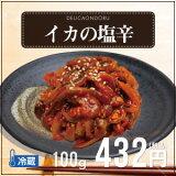 イカの塩辛(イカキムチ)」(130g)【あす楽対応関東】【いかの塩辛】【いかのキムチ】【でりかおんどる】