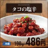 タコの塩辛(タコキムチ)(120g)【あす楽対応関東】【たこの塩辛】【たこのキムチ】【でりかおんどる】