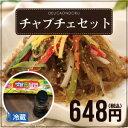 自家製チャプチェのタレ(160g)+韓国春雨(タンミョン)100gセット【あす楽対応_関東】【でりかおんどる】