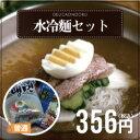 水冷麺セット(1人前)【麺160gスープ300g】【韓国食品】【韓国冷麺】【でりかおんどる