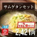 自家製サムゲタン参鶏湯◆( サムゲタン X 2個! )【楽天...