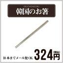 韓国のステンレスお箸(チョッカラ)(10本までメール便可)【おはし】【でりかおんどる】
