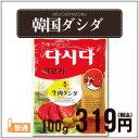 韓国代表調味料 ダシダ100g【でりかおんどる】