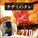 甘酸っぱくてとても美味しい自家製チヂミのタレ」(100g) 【あす楽対応_関東】【でりかおんどる】