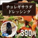 チョレギサラダドレッシング(180g)【あす楽対応_関東】【でりかおんどる】