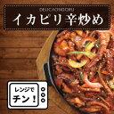 イカのピリ辛炒め(200g/1〜2人前) (冷凍)☆野菜入り☆【イカの炒め】【韓国料理】【イ