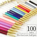 【替え芯付】【色を選べる】ハーバリウムボールペン 本体 ハー...