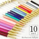 【替え芯付】【色を選べる】ハーバリウムボールペン 本体 ハーバリウムペン ハーバリウム ペン 手作り...