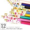 【送料無料】ハーバリウムペン ハーバリウムボールペン 手作り...