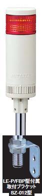 パトライト(PATLITE) LED薄型小型積層信号灯 LE-120FBP 1段 点灯/点滅/ブザー AC220V 50Ф ポール取付けパトランプ シグナルタワー 赤、黄、緑、青、白 送料無料