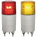 日恵製作所 LED超小型回転灯 ニコミニ VL04M-100A AC100V Ф45 制御入力有り(赤or黄)