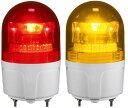 日恵製作所 LED小型回転灯 ニコフラッシュ VL09S-100N AC100V Ф90 制御入力無し(赤or黄)