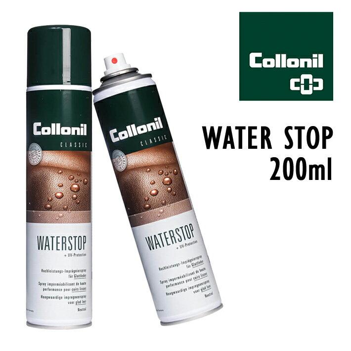 Collonil waterstop コロニルウォーターストップスプレー 200ml防水スプレー スムースレザー 起毛皮革 合皮 テキスタイル ハイテク素材 バッグ ウェア
