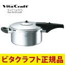 ビタクラフト 圧力鍋 シクロ 4.5L No.0709 通販...