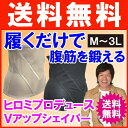 【あす楽】 ヒロミプロデュース/Vアップシェイパー/ブイアップシェイパー/腹筋/ダイエット/カイモノラボ(送料無料)