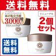 パーフェクトワン モイスチャージェルa 75g 2個組 PERFECT ONE 新日本製薬 通販 あす楽 (d)
