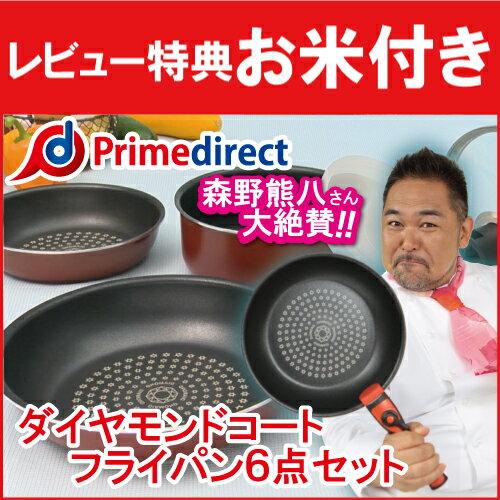 ダイヤモンドコートフライパン6点セット IH ガス 対応 取っ手が取れる ダイヤモンドコーティング セットテレビショッピングで話題/フライパン 熊八(送料無料)