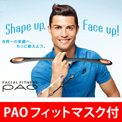 (�ݥ����10��) (����������ŵ�ץ쥼���) �ե�������� �ե��åȥͥ� �ѥ� FACIAL FITNESS PAO ��������Ź (����̵��) (����) (MTG) (P16Sep15)