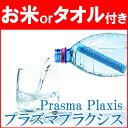 (購入特典!お米orタオル付き) プラズマプラクシス 水素水生成スティック1本 水素水 プラズマ水素 ...