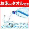 (購入特典!お米orタオル付き) プラズマプラクシス/水素水生成スティック1本/水素水/プラズマ水素/水素イオン 通販