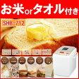 (SHB-712) シロカ 最新型 全自動ホームベーカリー 2斤タイプ siroca オークセール チーズ ジャム ヨーグルト バター (送料無料) 通販
