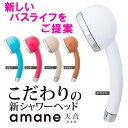 オムコ 天音 amane シャワーヘッド 雨音 通販 (d)