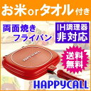 ハッピーコール グルメパン HAPPYCALL IH非対応 ガス直火のみ ホットクッカーグルメパン (送料無料) () 通販 レッド あす楽