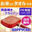 ハッピーコール グルメパン IH対応 両面焼きフライパン ホットクッカーグルメパン(送料無料) 通販 レッド