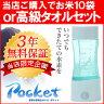 水素水 ポケット 水素水ボトル 携帯 水素水サーバー (送料無料) 通販 あす楽
