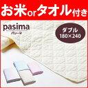 【あす楽】 パシーマ キルトケット ダブル 180×240cm サニセーフ 綿 ガーゼ キルト 日