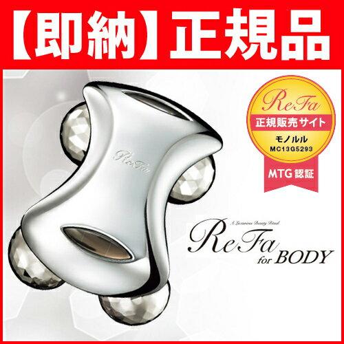 (ポイント10倍) (ご購入で特典プレゼント) ReFa for BODY リファ フォー ボディ/リファボディ 正規品 むくみ たるみ セルライト 脂肪(即納) (送料無料) (美容) (MTG) (_) (♯) 通販 あす楽