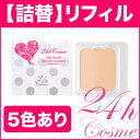 24 h cosmetics ( 24 h cosme ) 24 H silkiervehl mineralfandertionlifil ★ quantity limited ★ ★