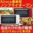 シロカ コンベクションオーブン ミニ ノンフライオーブン siroca ミニノンフライオーブン SCO-601 siroca crossline SCO-213 の アウトレット 箱つぶれ 数量限定 通販 あす楽