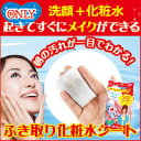 洗顔+化粧水!朝はこれだけ ふき取り化粧水シート ONLY/オンリー 通販