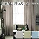 ピンヘッド (S) 【デザインカーテン】洗える! colne 幅400×丈260cm以内でサイズオーダー