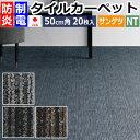 タイルカーペット カーペットタイル 防炎 制電 メーカー 正規品 日本製 約50×50cm 20枚入り NT-350E エクストラライン (R) 原着 50cm角 防音 業務用 床材 DIY 模様替え 絨毯 施設 オフィス 店舗 引っ越し 新生活