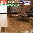 DIY リフォーム フローリング材 床材
