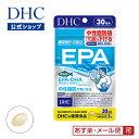 【最大P53倍以上&400pt開催】 話題の「EPA」に「D...