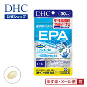 【最大P15倍以上&400pt開催】「EPA」に「DHA」も配合!【メール便OK】【DHC直販】魚に含まれる「EPA」 【サプリメント】EPA(エイコサペンタエン酸) 30日分 well | dhc ディーエイチシー サプリ 栄養補助食品 健康食品 その他 不飽和脂肪酸 ソフトカプセル 青魚 男性 女性