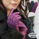手袋 革手袋 レザー手袋 レディース スエード シンプル イタリア製 カシミヤ100 ライニング ギフト おしゃれ レザーグローブ