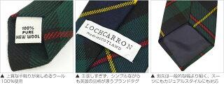 タータンチェックネクタイ英国王室御愛用Lochcarronofscotlandロキャロン英国スコットランド製ウール100%タータンチェック柄タータン柄(ユニセックス/メンズ/レディース/かわいい/おしゃれ/通販/楽天)ギフト