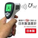 日本製 非接触型 温度計 1秒で測れる OMHC-HOJP001 赤外線温度計