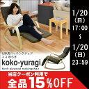 【送料無料】ロッキングチェア 北欧風 koko-yuragi...