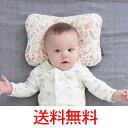 ★あす楽★送料無料★新生児から使える 新生児枕 newborn