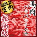 犬・生肉(馬肉 パラパラミンチ 3kg)【送料無料】バラ凍結