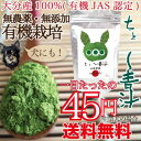 Domestic, non-additive and organic post ~ aojiru (green juice in dogs) 100 g diet (obese dogs) organic (organic JAS) barley grass blue juice dogs / dog / blue Jill / health food / health food / healthy and homemade food / supplement / supplements / powde