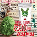 Domestic, non-additive and organic post ~ aojiru (green juice of the dog) in 1 week-diet (obese dogs) organic (organic JAS) barley grass blue juice dogs / dog / blue Jill / health food / health food / healthy and homemade food / supplement / supplements