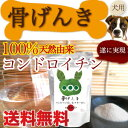 In the dog and cat bones and joints additive-free supplements bone Genki 1 month old dog-legs and hips natural chondroitin and collagen for dogs supplements / supplements / for an old dog / cat supplements / cat / cat / dislocated / handmade / rice / dog
