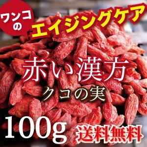配上枸杞果 100 克狗零食和打頂打頂超過 100 維生素狗老化高級狗的狗食狗對待和枸杞果實手工製作的狗食飯請